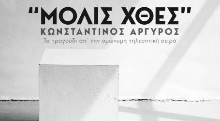«Μόλις Χθες»: Το soundtrack της σειράς του ΣΚΑΪ κυκλοφορεί από τον Κωνσταντίνο Αργυρό