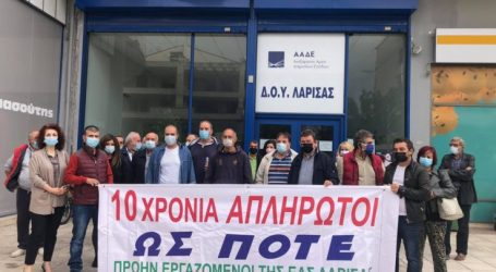 Δέκα χρόνια απλήρωτοι: Διαμαρτυρήθηκαν έξω από την εφορία πρώην εργαζόμενοι της ΕΑΣ Λάρισας (φωτό)