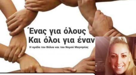 «Ένας για όλους και όλοι για έναν»