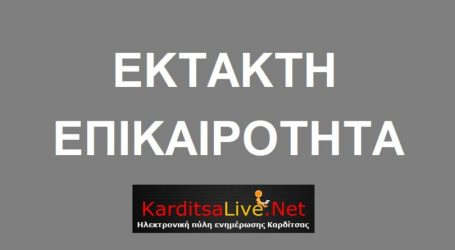 Επιτροπή Λοιμωξιολόγων: Να μπουν στο «κόκκινο» Καρδίτσα, Σέρρες – Παρατείνονται τα μέτρα σε άλλες 11 περιοχές