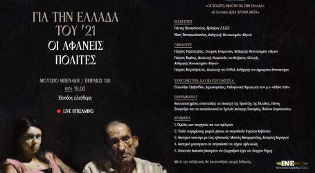 Εκδήλωση του ΙΝΕ-ΓΣΕΕ για την κατάσταση των λαϊκών στρωμάτων 200 χρόνια μετά την Ελληνική Επανάσταση
