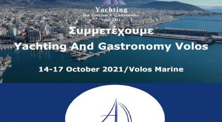 Η Sail With Us συμμετέχει στο Φεστιβάλ Yachting Volos: Θαλάσσιος Τουρισμός και Γαστρονομία