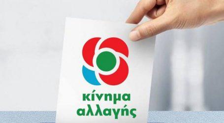 Εκλογές ΚΙΝΑΛ: Τι ψηφίζει η Μαγνησία