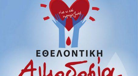 Σύλλογος Φυτόκου: Εθελοντική αιμοδοσία τη Δευτέρα στον Ι.Ν. της Παναγίας