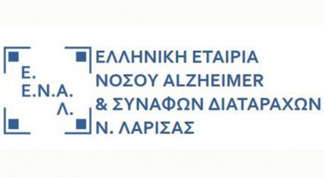 H Ε.Ε.Ν.Α.Λ για το alzheimer προκηρύσσει θέσεις 4ωρης απασχόλησης
