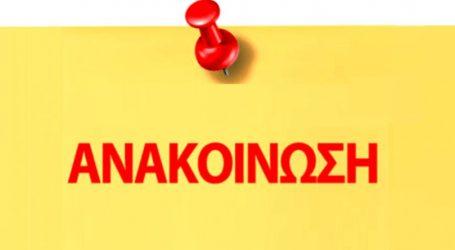 Κάλεσμα σε Γενική Συνέλευση από το Σύλλογο Φαρμακοϋπαλλήλων Ν.Καρδίτσας