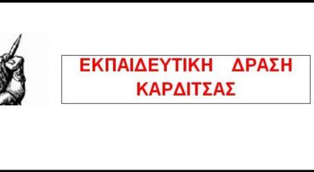 """Σύλλογος Εκπαιδευτικών Π.Ε. Καρδίτσας: """"Ωμή παρέμβαση της πολιτικής ηγεσίας του Υ.ΠΑΙ.Θ. και της κυβέρνησης στη Δικαιοσύνη"""""""