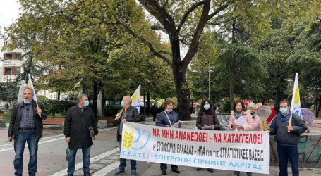 Επιτροπή Ειρήνης Λάρισας: «Οργανώνουμε τον αγώνα ενάντια στην ελληνοαμερικανική συμφωνία και την εμπλοκή της χώρας στους σχεδιασμούς»
