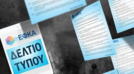 e-ΕΦΚΑ: Έναρξη λειτουργίας νέας Τοπικής Διεύθυνσης στη Λάρισα
