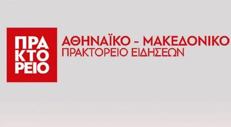 ΑΠΕ – Συγγνώμη στον ΣΥΡΙΖΑ για το hashtag – Τι αναφέρει η συντάκτρια