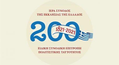 Το Επιστημονικό Συνέδριο της Ιεράς Συνόδου «Ο Ρήγας και ο Νεοελληνικός Διαφωτισμός στη Θεσσαλία» στον Βόλο
