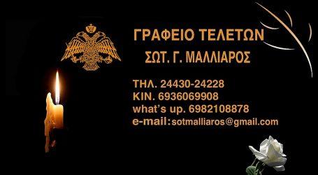 Την Κυριακή 17 Οκτωβρίου το ετήσιο Μνημόσυνο της Ευαγγελίας Αναγνωστοπούλου