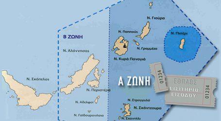Ηλεκτρονικό εισιτήριο για την είσοδο στο θαλάσσιο πάρκο Αλοννήσου