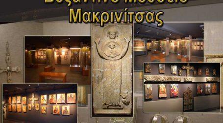 Βυζαντινό Μουσείο Μακρινίτσας: Έκτακτο Εορταστικό Πρόγραμμα