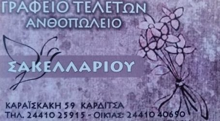 Την Τετάρτη 27 Οκτωβρίου η κηδεία της Βεσολόβσκα – Ελεονώρας Γιουλίτας – Ροποτού