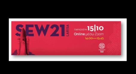 Επιμελητήριο Λάρισας: Οnline εκδήλωση «Ευρωπαϊκή Εβδομάδα Επιχειρηματικότητας 2021