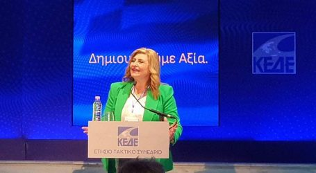 Λιακούλη: Εκπροσώπησε ΚΙΝΑΛ την έναρξη των εργασιών του Ετήσιου Τακτικού Συνεδρίου της Κεντρικής Ένωσης Δήμων Ελλάδας στη Θεσσαλονίκη